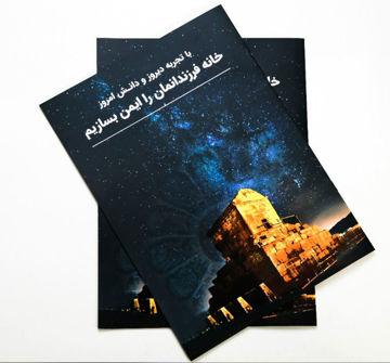 تصویر کتاب
